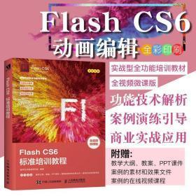 正版现货 Flash CS6标准培训教程 Flash动画制作书籍 flash教程书籍 动画制作实例教程交互式动画设计 Flash自学教程从入门到精通