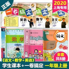 现货 一卷搞定一年级上册 上海小学一年级课本教材 语文数学英语 1年级上册/第一学期 小学生课本 练习套装 义务教育教科书 幼升小