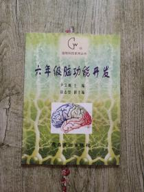 脑智科技系列丛书。六年级脑功能开发。