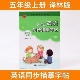 小学生英语字帖五年级上册译林版英语写字课课练同步描摹字帖新品