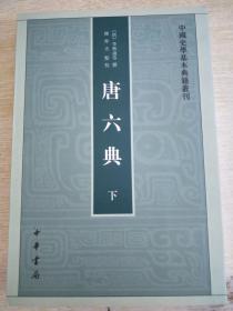 正版 中国史学基本典籍丛书:唐六典(下册)
