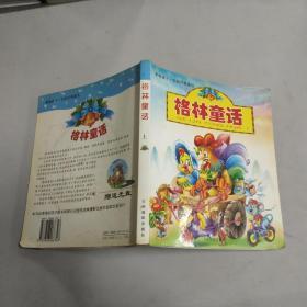 影响孩子一生的经典童话--格林童话(上)