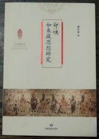 印顺如来藏思想研究   蒲长春著  甘肃民族出版社