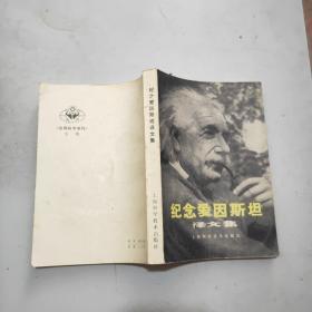 纪念爱因斯坦译文集