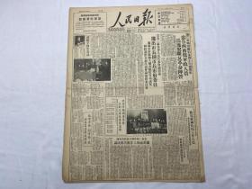 1949年11月23日《人民日报》第520号一份(论财政税收,北京市协商委员会名单)