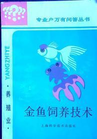 金鱼饲养技术