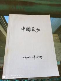 中国气功 1988年第1、2、3、4、5、6期(六本合售)