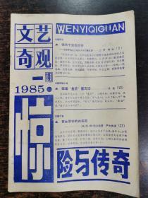 创刊号:文艺奇观•惊险与传奇 1985年第一期