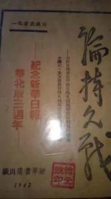 珍本红色文献(论持久战)