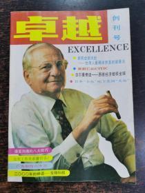 创刊号:卓越 1989年