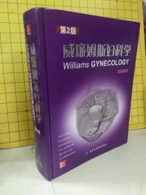 威廉姆斯妇科学(第2版)精装英文影印版
