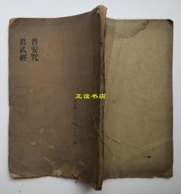普安咒 真武经(线装书、品如图)