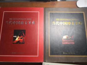 当代中国淑女圣典/当代中国绅士圣典(两册)
