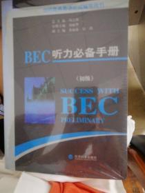 剑桥商务英语应试辅导用书:BEC听力必备手册(初级)有光盘