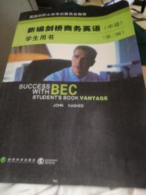 新编剑桥商务英语 学生用书(中级) 第三版无光盘
