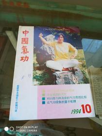 中国气功 1994年第10、11期(2本合售)