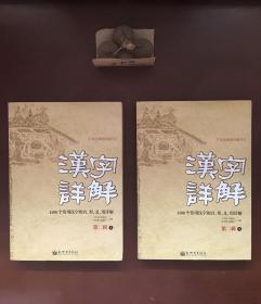 汉字详解.第二辑:1500个常用汉字的音、形、义、用详解:双色插图珍藏本(上下)