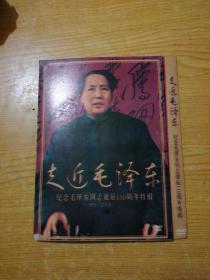 原版光盘:《走近毛泽东:纪念毛泽东同志诞辰110周年特辑》DVD。(两张光盘〉