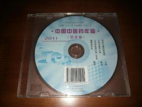 中国中医药年鉴·2011(学术卷)【光盘一张】