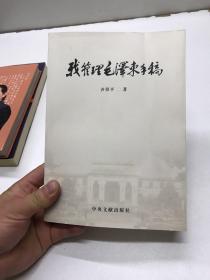 我管理毛泽东手稿(齐得平签送黄峥)现货如图、内页干净
