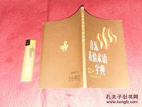 音乐表情术语字典 /张宁和,罗吉兰编 音乐出版社