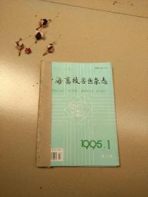 青海畜牧兽医杂志1995(1-6  缺第5 期现存五本)双月刊