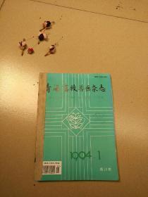 青海畜牧兽医杂志1994(1-6  )双月刊