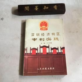 深圳经济特区审判实践
