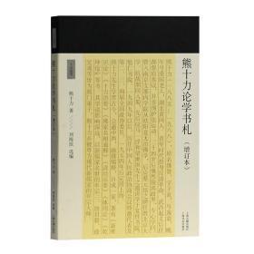 正版图书上海古籍 十力丛书:熊十力论学书札(增订本)熊十力 著