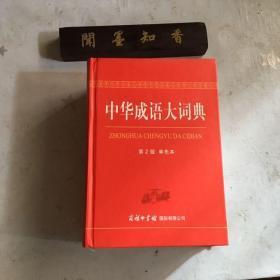 中华成语大词典(第2版单色本)