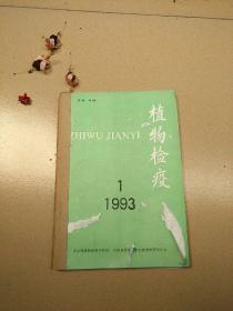 植物检疫1993(1---2---3)