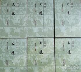 中国古典文学丛书:文选(全六册 布面精装)