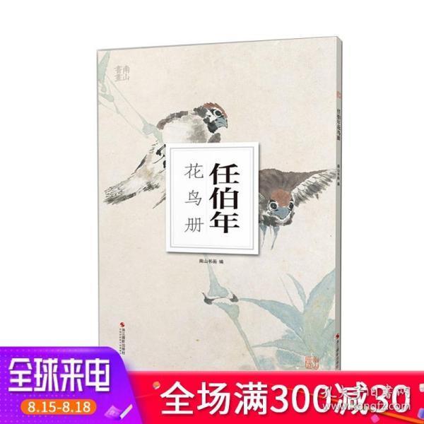 巨擘传世近现代中国画大家:王雪涛