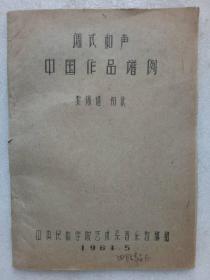 《调式和声中国作品谱例》1964年5月 油印 单面印