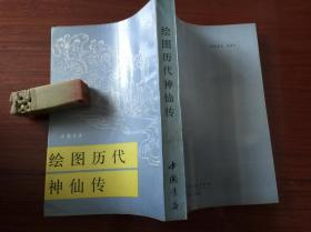 绘图历代神仙传(影印本) 、1991年1版1印。 书品详参图片及描述所云