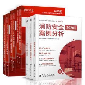 环球2020注册消防工程师考试精编教材 历年真题模拟试卷 9本套装