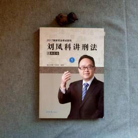 2017国家司法考试系列:刘凤科讲刑法之真题卷 1
