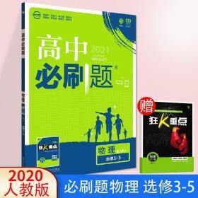 2020版 高中必刷题物理选修3-5人教版 高中物理选修3-5课本同步教辅辅导书 物理选修3-5必刷题
