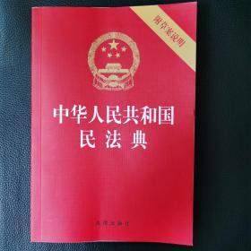 中华人民共和国民法典(32开压纹烫金附草案说明批量咨询010-89111685)2020年6月