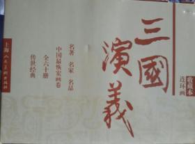 上美连环画《三国演义》收藏本。