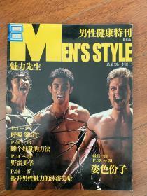 《魅力先生》2005 年收藏版8月期刊
