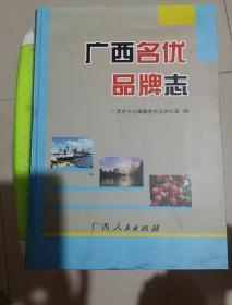 广西名优品牌志