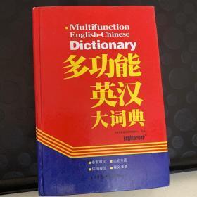 多功能英汉大词典