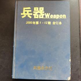 兵器 WEAPON(2000年第1-12期)【精装合订本】