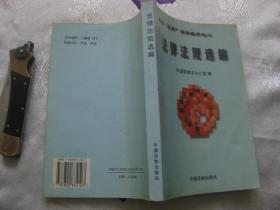 """法律法规选编(铁路""""三五""""普法教材之二)"""