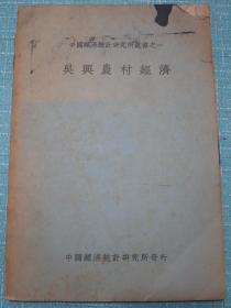 吴兴农村经济(稀见民国湖州经济史料)民国二十八年初版本