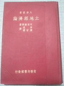 土地经济论 1933年国难后第一版(上海商务印书馆被日军轰炸)书品上佳!