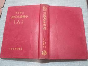 中国农家经济 民国二十五年初版本(书内大量插图本)精装道林纸本 原装护封 书品上佳!