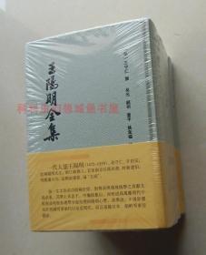 正版现货 王阳明全集+补编套装共4册繁体版 上海古籍出版社精装