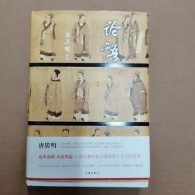 论语 全本 享誉海内外的魏晋文化史专家、台湾讲授大陆文学di一人唐翼明精彩诠解